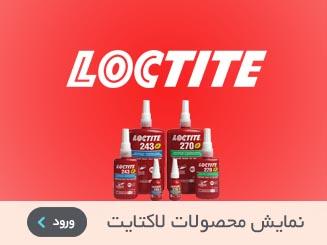 محصولات لاکتایت